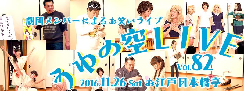 お笑いライブ「うわの空LIVE Vol...