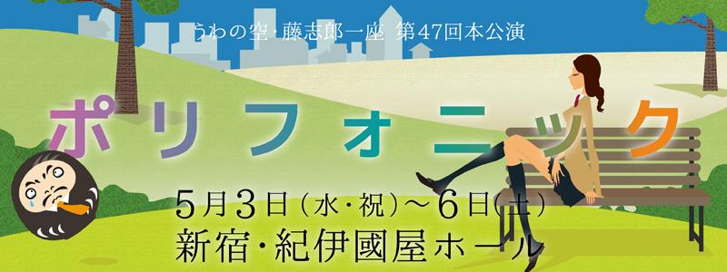 第47回本公演(2017年)のお知ら...